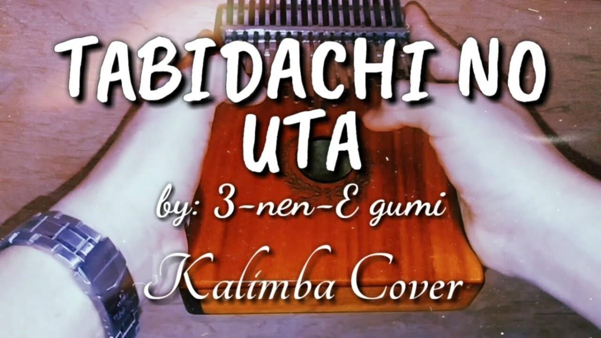 maxresdefault-37 Tabidachi No Uta (Song of Departure) - 3-nen-E Gumi