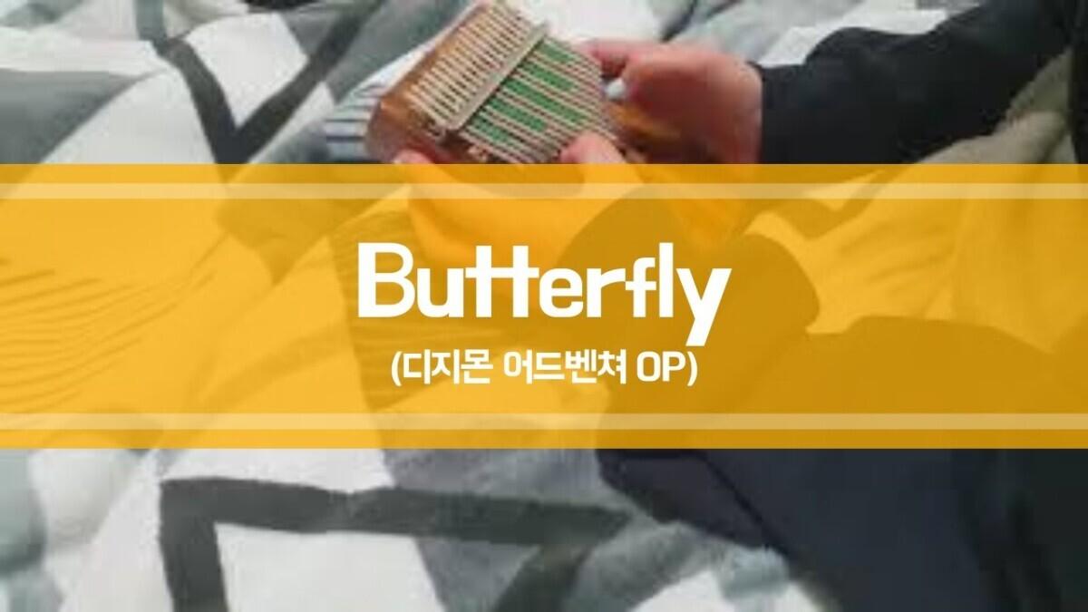maxresdefault-2020-07-10T132040.940 Butterfly - Digimon Adventure OP