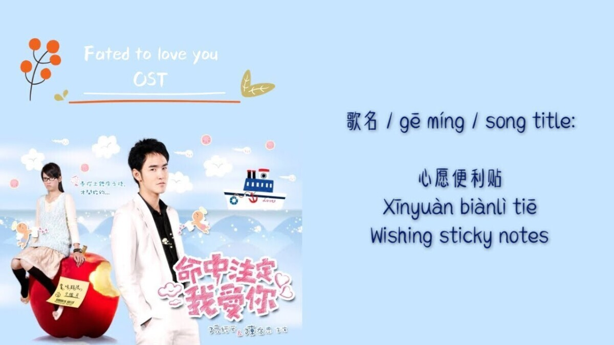 maxresdefault-2020-07-20T170315.536 Fated to Love You OST - Xin Yuan Bian Li Tie (Wishing Sticky Note)