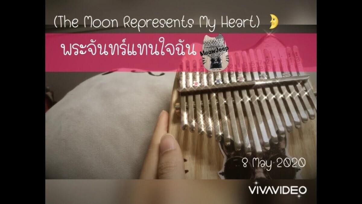 maxresdefault-2020-07-31T141551.293 The Moon Represents My Heart by Teresa Teng