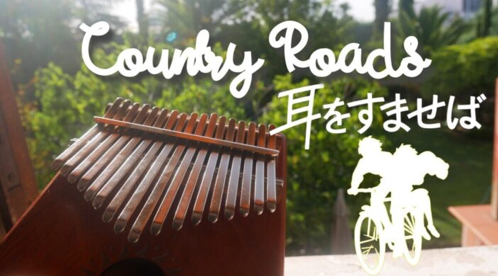 COUNTRY-702x390 Take Me Home, Country Roads by John Denver EASY VERSION