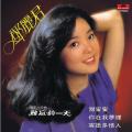 sddefault-58decc7b-120x120 甜蜜蜜 - 鄧麗君 Tian Mi Mi - Teresa Teng