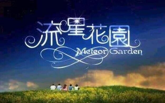 7AF3E875-6248-4714-82C0-3736A35CAD95-260fcd24-625x390 Meteor Garden OST ( Ni Yao De Ai ) cover