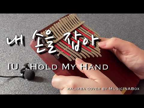 hqdefault-2021-08-14T141321.900-315fc786 IU - Hold My Hand (The Greatest Love OST)