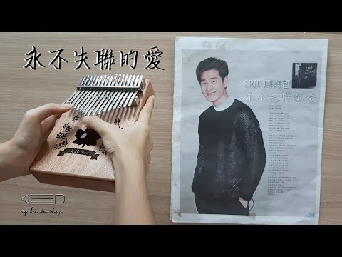 hqdefault-2021-08-23T161816.769-b79b4f2e Unbreakable Love - Eric Chou