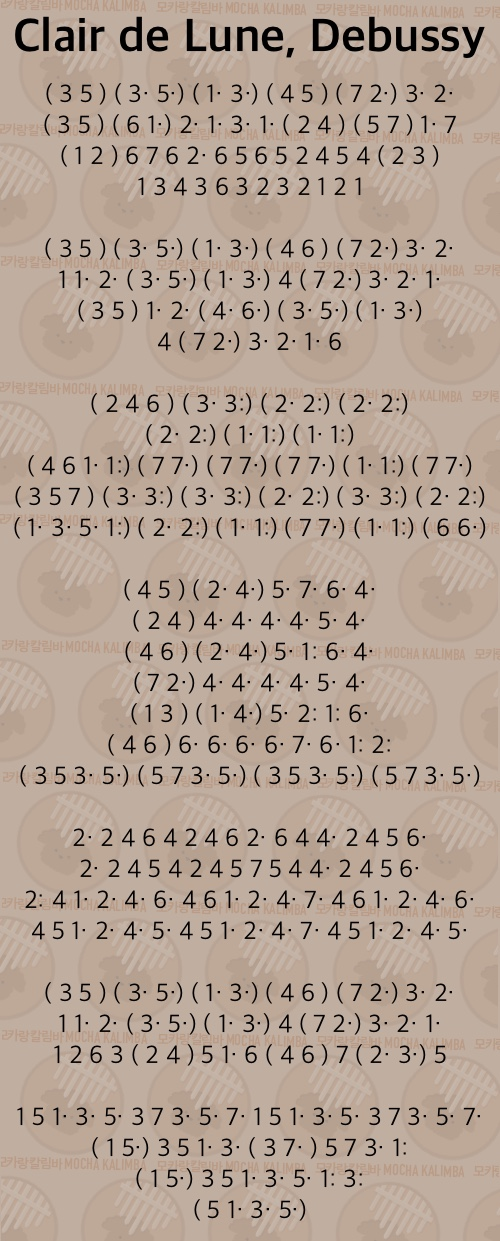 497CB091-B65F-4BBD-8B15-D3D22FF2D76F-fba9d802 Claire De Lune, Debussy 달빛 드뷔시